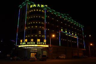 恒鸿大酒店(泰园二路店)