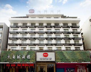 怡莱酒店(麻城广场店)