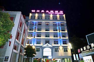 铂尔曼主题酒店