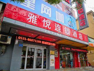 雅悦连锁酒店(济南大明湖店)