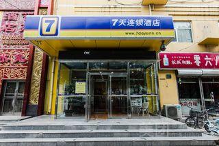 7天连锁酒店(石家庄火车站新石店)