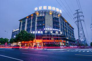 亿旺精选酒店(温州大道店)