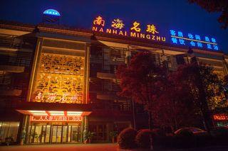 南海名珠精品酒店