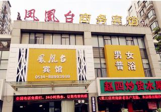 凤凰台商务宾馆