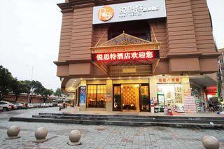 锐思特酒店(温州黎明立交桥店)