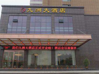 九洲大酒店