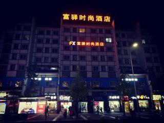 富驿时尚酒店(北碚西南大学店)