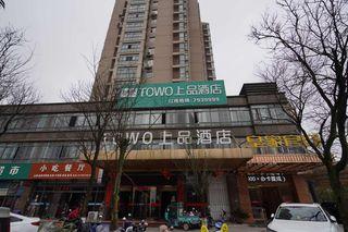 TOWO上品酒店(抚州万达广场店)