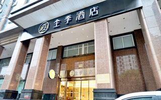 全季酒店(上海豫园店)