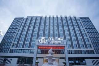 白玉兰酒店(嘉祥曾子大道店)