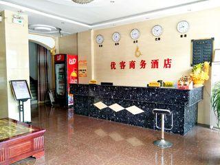 优客商务酒店