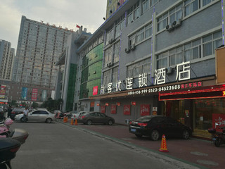 尚客优连锁酒店(泰州靖江汽车站店)