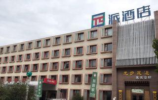 派酒店(郑州国贸360广场农业路店)