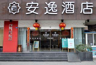安逸酒店(宽窄巷子西店)