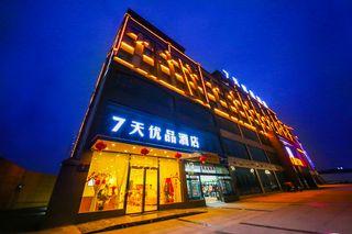 7天优品酒店(德阳中江城北客运站店)