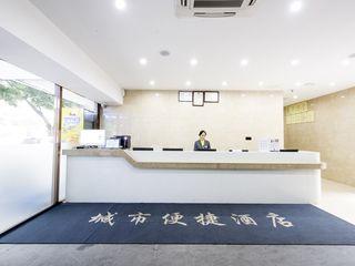 城市便捷酒店(福州五一中路汽车南站店)