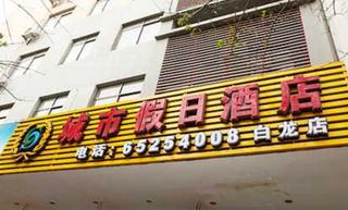城市假日酒店(白龙店)