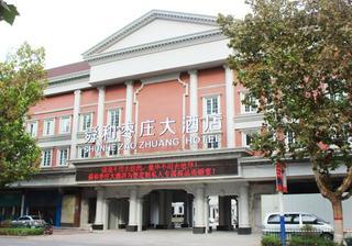 舜和枣庄大酒店