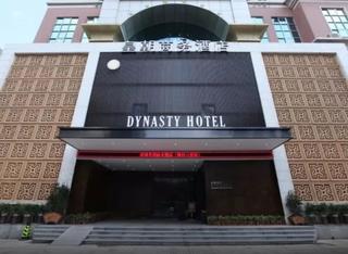 皇朝商务酒店(福田口岸店)