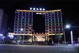 万盛大酒店