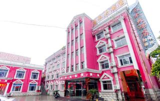 三禾大酒店