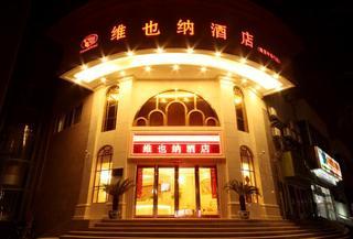 维也纳酒店(南京夫子庙雨花路店)
