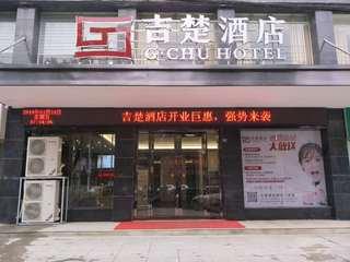 吉楚酒店(钟祥三中店)