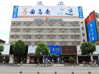 锦江之星(铜陵长江中路店)