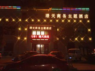 璟天商务主题酒店