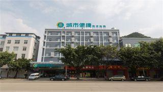 城市便捷酒店(柳州万象城西江路店)