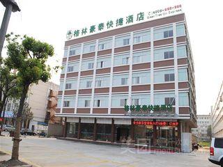 格林豪泰快捷酒店(靖江汽车站店)