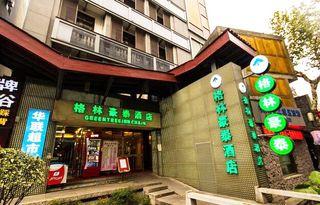 格林豪泰商务酒店(杭州西湖大道南宋御街店)