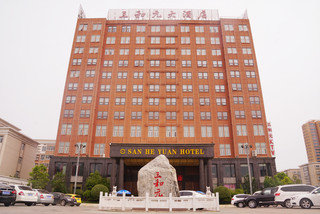 三和元大酒店