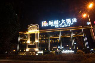 翰林·大酒店