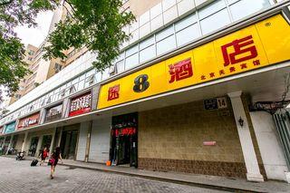 速8酒店(北京王府井灯市口店)