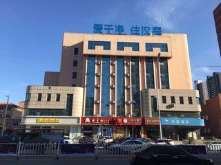 汉庭(铁岭火车站店)