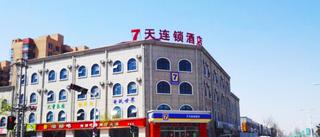 7天连锁酒店(唐山曹妃甸南堡开发区店)