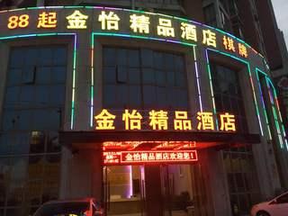 金怡精品酒店