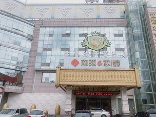 南苑e家精选酒店(宁波万里学院店)