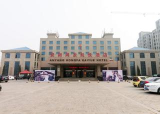 安阳鸿发凯悦酒店(原璇光酒店)