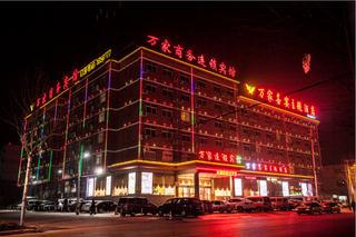 万家连锁宾馆(枣庄高铁站茂源路店)