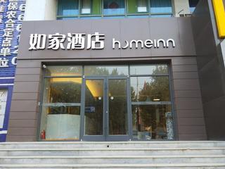 如家酒店(邯郸火车东站雪驰路店)