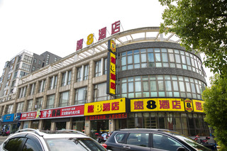 速8酒店(泰州老街店)