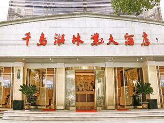 千岛湖林业大酒店