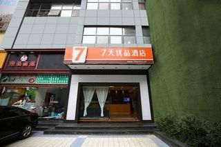 7天优品酒店(涪陵南门山步行街店)