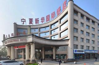 新华国际饭店