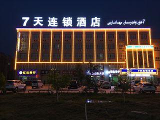 7天连锁酒店(阿克苏机场店)