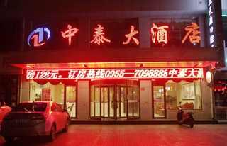 中泰大酒店