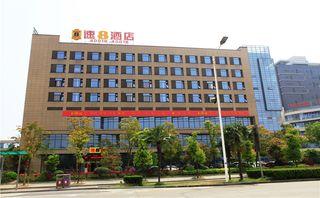 速8酒店(芜湖中央城安师大店)