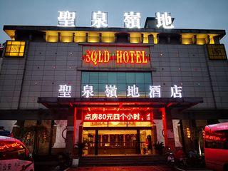 圣泉领地大酒店